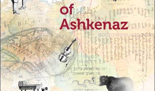 Voices Of Ashkenaz – Voices Of Ashkenaz